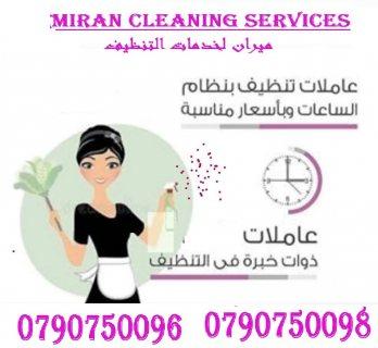 توفير عاملات و مدبرات ترتيب وتنظيف بنظام اليومي