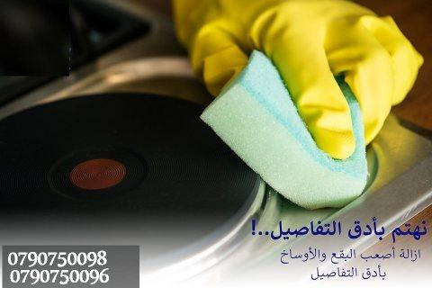 توفير عاملات تنظيف و تعقيم لتوفير الجهد و الوقت مياومة