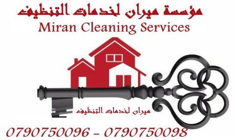 عملنا توفير عاملات تنظيف و تعقيم لتوفير الجهد و الوقت مياومة