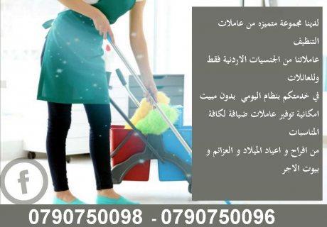 يتوفر لدينا عاملات للتنظيف اليومي للمنازل و المكاتب و الشركات