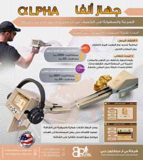 جهاز كشف الذهب - الفا اجاكس Alpha Ajax