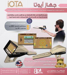 جهاز كشف الذهب - ايوتا اجاكس IOTA AJAX