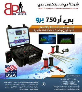 جهاز كشف المياه الجوفية والابار - BR 750 PRO