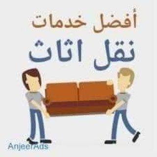 راعي المحبة لنقل الأثاث ت 0797881064 نقل وترحيل المنازل