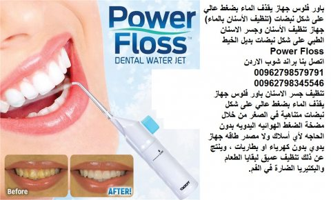 جهاز تنظيف الاسنان power floss | تنظيف فعال للأسنان ( باور فلوس )