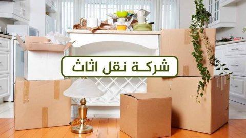 5نقل أثاث شركة المحبة لنقل الأثاث المكتبي والمنزلي 0797881064