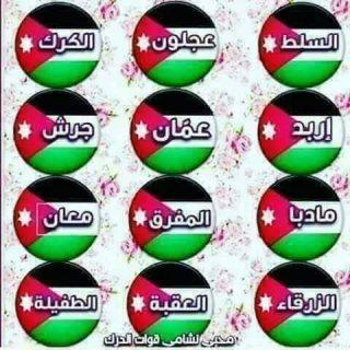 شركة نقل الأردن شركات المحبة 0797881064 +/**