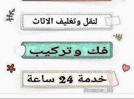 شركة السعادة نقل الأردن ت 0797946155 /*تغليف الأثاث