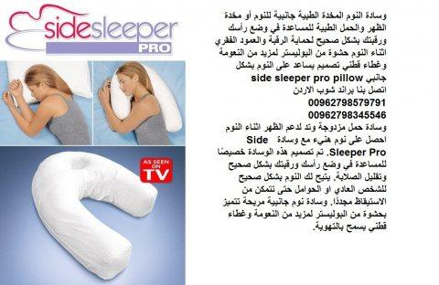 مخدة نوم جانبية حماية الظهر و النساء الحوامل وسادة نوم المخدة