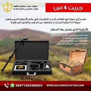 جهاز كشف الذهب والكنوز المدفونة جريت كينج إس 4
