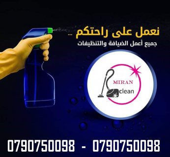 نوفر عاملات تنظيف لاعمال التنظيف و التعقيم  بنظام اليومي