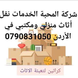 شركة المحبة الخدمات نقل أثاث منزلي ومكتبي في الأردن وعمان