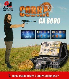 جهاز كشف الذهب فى الأردن 2020 كوبرا جي اكس 8000