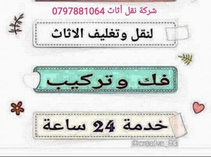 شركة نقل ///////0797881064 الأردن لنقل المحبة