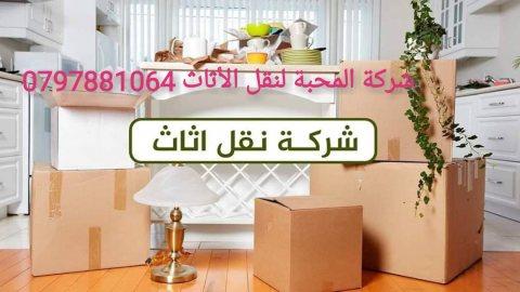 انقل عفشك بامان مع الشركه الصح،، المحبة 0797881064