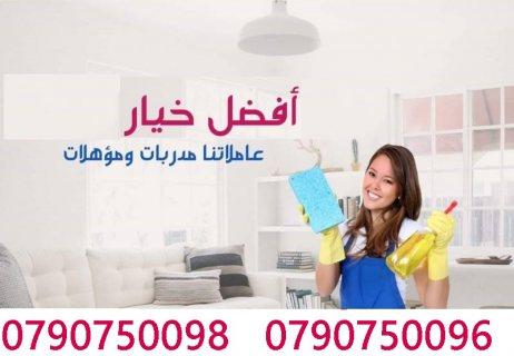 مؤسسة ميران لتأمين عاملات التنظيف و التعقيم مياومة