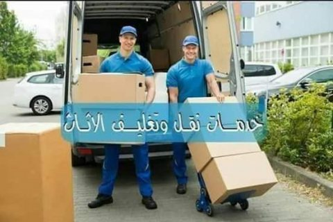 شركة السعادة لنقل،،،،،،،،،،، الأثاث 0797946155