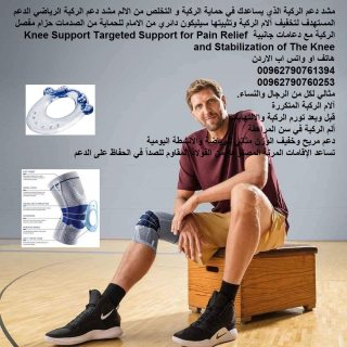 مشد دعم الركبة الذي يساعدك في حماية الركبة و التخلص من الالم مشد دعم الركبة