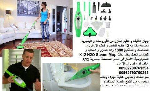 جهاز تنظيف و تعقيم المنزل من الفيروسات و البكتيريا ممسحة بخارية 12 قطعة تنظيف