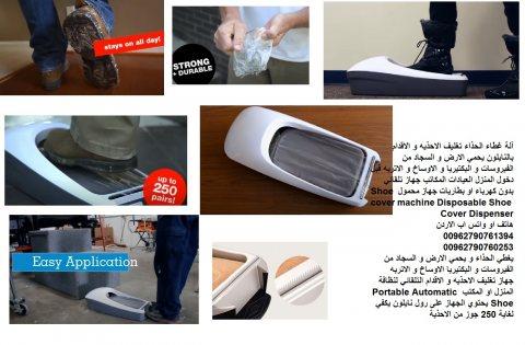 آلة غطاء الحذاء تغليف الاحذيه و الاقدام بالنايلون يحمي الارض