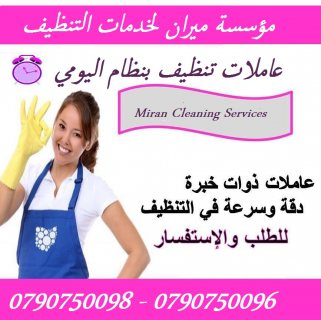 ميران لتوفير عاملات مدبرات تعقيم و تنظيف وترتيب يومي