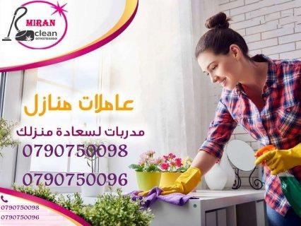 نوفر عاملات التنظيف والترتيب المياومة فقط و للعائلات