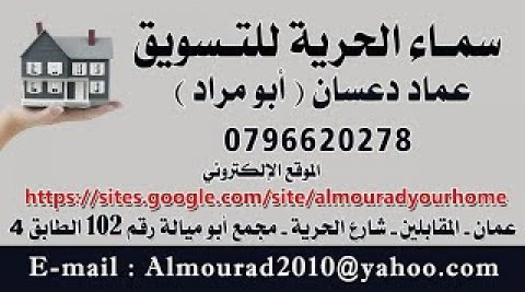 اراضي للسكن في مناطق عمان للبيع