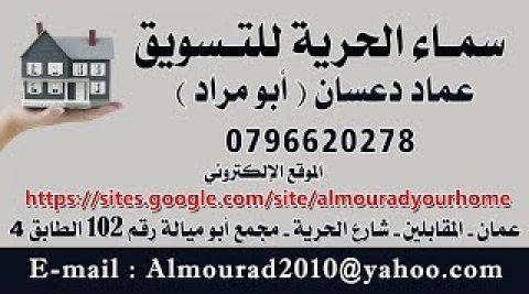 اراضي للاستثمار العقاري في عمان للبيع فقط