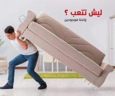 المثاليه لنقل وتغليف الأثاث المنزلي في الأردن ??????????