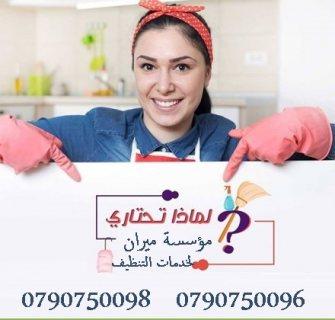مؤسسة ميران لتوفير عاملات تنظيف للتنظيف و التعقيم و الترتيب اليومي
