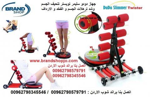 جهاز دودو سليمر تويستر الرياضي 6 زنبركات القاعدة المتحركة تنحيف الجسم