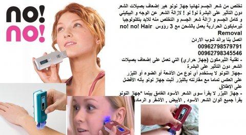 التخلص من الشعر الزائد/ جهاز نونو هير بدون عمليات تجميل او مواد ضارة