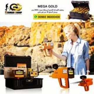 الكشف عن الذهب الخام فى الاردن | جهاز ميجا جولد الالمانى