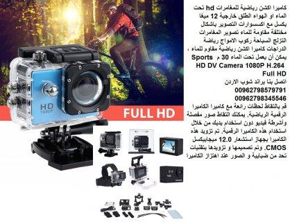 كاميرات تصوير وتسجيل اكشن رياضية للمغامرات hd تحت الماء او الهواء الطلق خارجية