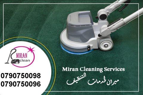 تقدم مؤسسة ميران خدمات تعقيم وتنظيف الكنب والجلسات والسجاد