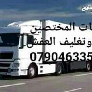 ترحيل اثاث منازل في الأردن 0790463354وتغليف اثاث