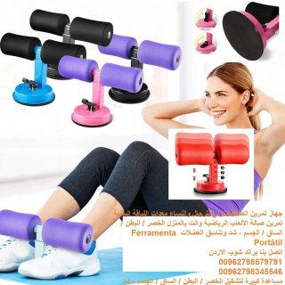 جهاز تمارين الضغط البدنية، الارجل للذراعين والاكتاف والظهر جهاز تمارين الضغط