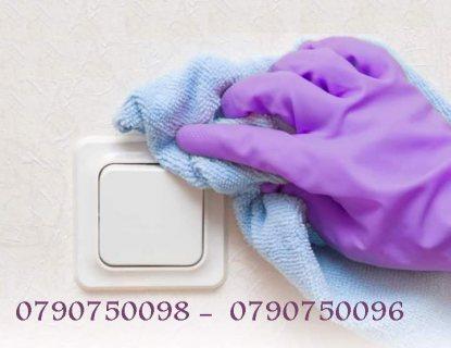 يتوفر لدينا عاملات نظافة  يومي للمنازل و المكاتب ذوات خبرة عالية