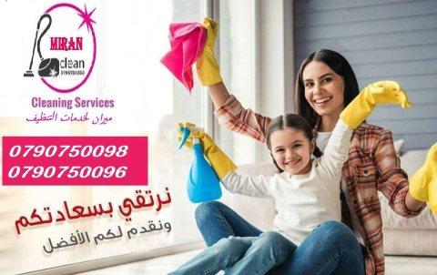 يتوفر لدينا عاملات تنظيف و ترتيب يومي للمنازل و المكاتب ذات خبرة عالية
