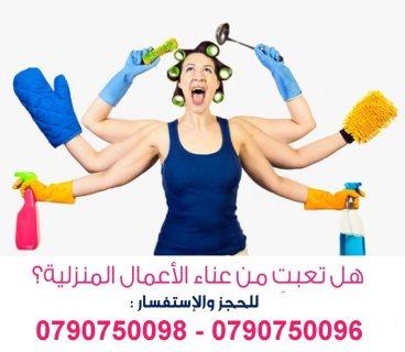 نوفر عاملات ومساعدات للتنظيف و للترتيب و للتعقيم المنزلي