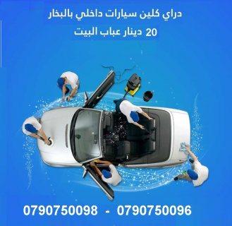 تنظيف وتعقيم السيارات وتعقيم للكنب و السجاد و الموكيت و بموقعك