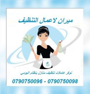 مؤسسة ميران لتأمين و توفير عاملات التنظيف اليومي