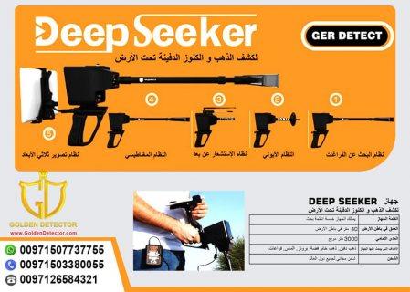 الجهاز الدقيق للوصول لاعمق الكنوز الدفينة ديبسيكر DEEPSEEKER