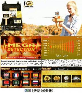 mega gold ميغا جولد جهاز الكشف عن الذهب الخام فى الاردن