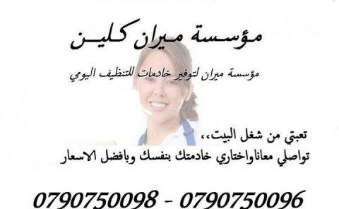 توفير عاملات للتنظيف و الترتيب جنسية عربية فقط مياومة