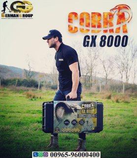 جهاز البحث عن الذهب والمعادن والفراغات فى الاردن | جهاز كوبرا 8000