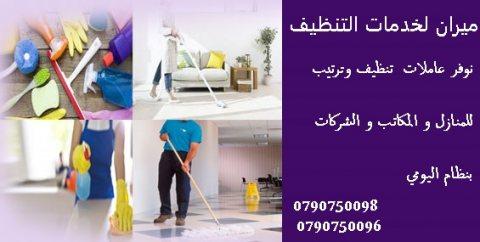 تنظيف وتعقيم شامل لاطقم الكنبايات والجلسات والسجاد والخزانات
