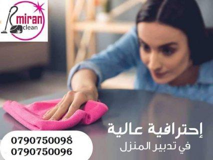نعمل على تقديم خدمة تأمين عاملات التنظيف بنظام المياومة