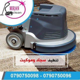 نعمل على تنظيف وتعقيم شامل للكنب والجلسات والسجاد بأقل سعر
