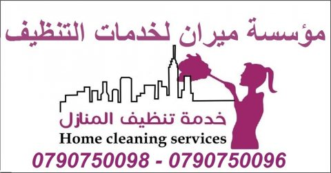 مؤسسة ميران لتوفير خدمة تنظيف و ترتيب المنازل بنظام المياومة